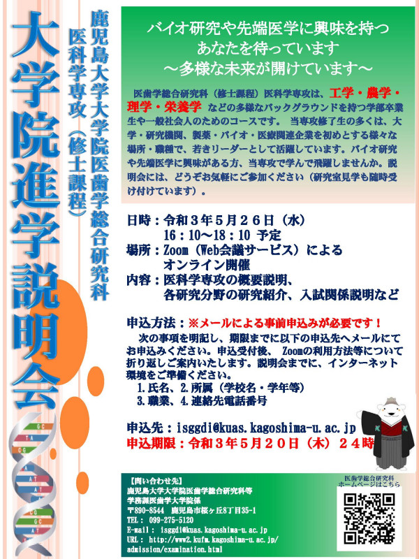 210430_医歯学総合研究科オンライン進学説明会